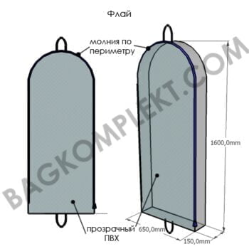 Personalised garment bag Fly from Bagkomplekt