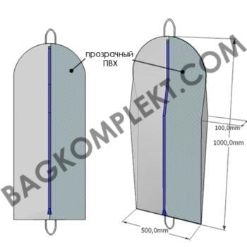 Personalised garment bag Child from Bagkomplekt