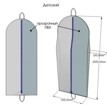 Personalised garment bag Junior from Bagkomplekt